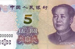 抢先看!2020年版第五套人民币5元纸币来了!11月5日起发行