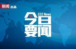 10月27日要闻回顾 | 李克强签署国务院令,公布修订后的《国家科学技术奖励条例》;上海:出租车司机可拒载不配合佩戴口罩的乘客