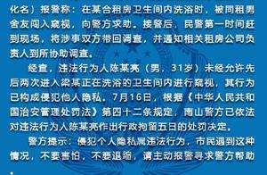 """深圳警方回应""""女租客称洗澡时遭男子闯入"""":男子行拘5日"""