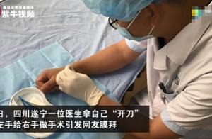 医生用左手给自己右手做手术,切病灶就像割棉布!网友:是个狠人