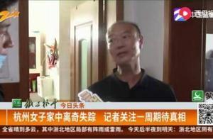 杭州公安详解案情:失踪女子丈夫十分善于伪装,反侦查意识极强