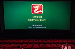 """票房200亿+!6个关键词回看中国电影2020的""""不易"""""""
