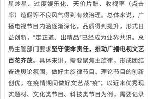 广电总局:追星炒星、天价片酬等不良风气得到有效治理
