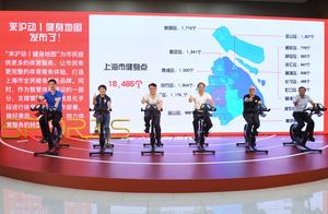 发布健身地图、推出天使健身卡,上海市第三届市民运动会开启序幕