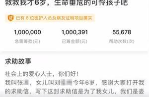 湖南6岁女童被邻居持锄头打伤,网友12小时捐款超百万