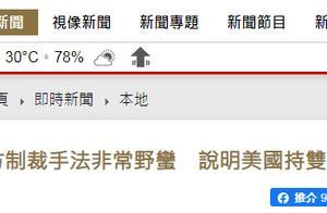 美国宣布制裁林郑月娥等人,香港商经局局长邱腾华斥:无理、双标、野蛮