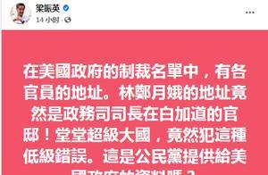 美国宣布对林郑月娥等11人进行制裁,梁振英:这是公民党提供给美国政府的资料吗?