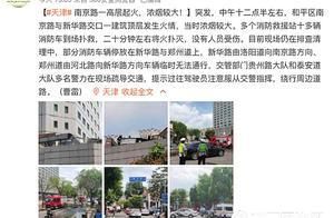 天津南京路国际大厦辅楼顶层起火 所幸无人员伤亡