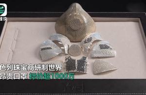 中国商人买下标价1000万元口罩,网友第一反应:钻石扎脸吗?