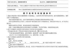陈薇团队获得国内首个新冠疫苗专利