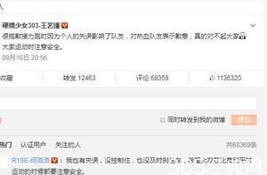 王艺瑾就接棒失误发文道歉 何洛洛暖心回复