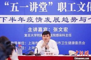 张文宏:下阶段中国不会出现疫情蔓延和大暴发风险