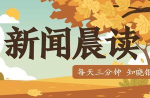晨读丨来了!你想知道的银川事(10月27日)