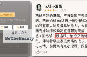 谭松韵vs新垣结衣:人见人爱的「治愈系美人」,为什么能让魅力远超硬件?