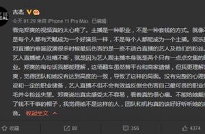 吉杰为郑爽发声:主播是职业不是套钱的方式