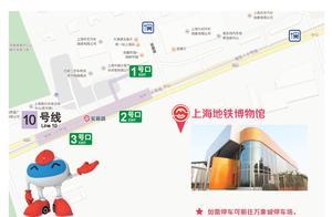 因内部施工 上海地铁博物馆开放时间临时调整
