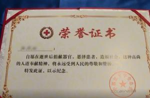 花季少女离世 捐献器官救3人