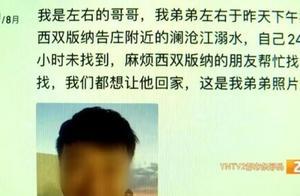 知名旅游博主在澜沧江游泳失联,打捞4天确认已遇难