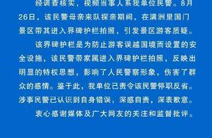 带母亲进入界碑护栏拍照 内蒙古满洲里一民警被停职