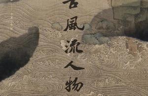 探秘故宫这个超级大展,发现可爱的苏轼