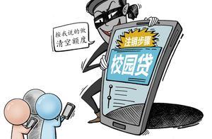 警惕!买信息、扮身份、骗信任,注销校园贷骗局来了