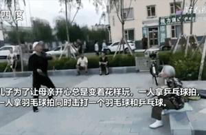 儿子陪82岁母亲花样打球,网友看呆直呼太孝顺