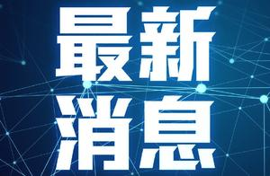 日媒:日本推迟将福岛核污水排入大海的决定
