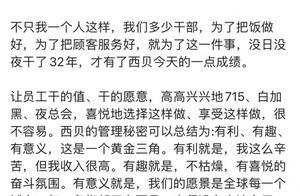 """""""996算啥,我们是715、白加黑!""""西贝董事长言论惹争议,网友:公然藐视劳动法"""