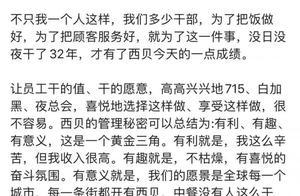 """""""996算个啥,我们是715!""""知名企业创始人""""雷语""""上热搜,网友炸锅了……"""