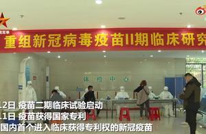 陈薇团队疫苗海外获批开展三期临床试验