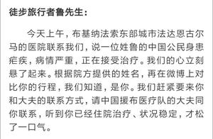 """不听大使馆苦劝,中国""""驴友""""偏要在非洲""""绝地求生""""!最新消息:已感染新冠……"""