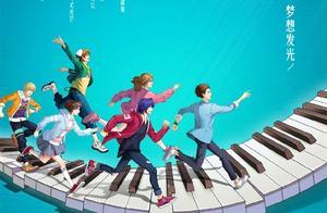 叶峰、楚天歌回来了!《我为歌狂2》定档10月2日,中国首部校园音乐题材动画片再谱新篇
