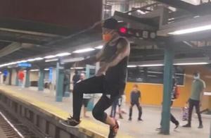 男子地铁站台上表演特技 跳跃空翻赶上进站列车