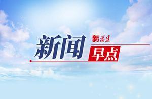 2分钟闽式新闻早点(11月6日)