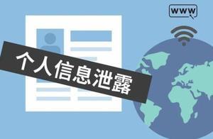 国家网络安全宣传周|大数据时代,如何防范个人信息泄露
