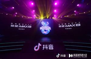 """上汽荣威iMAX8华丽登场2020抖音创作者大会,身怀绝技打造""""头部网红"""""""