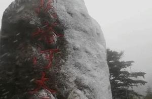 今天,湖北神农架下雪了