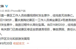 重庆一景区人员速滑拍摄视频意外坠亡 官方:已停运全部速滑项目