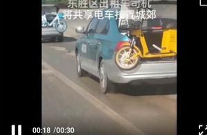 怕影响生意把共享单车拉至郊外,鄂尔多斯9名出租车司机被处罚