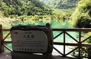 九寨沟火花海将于国庆前夕开放,此前遭地震破坏致景观消失
