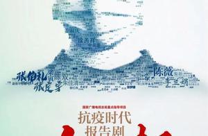 浙江卫视《在一起》今晚开播!真实视角聚焦无烟战场上的平民英雄
