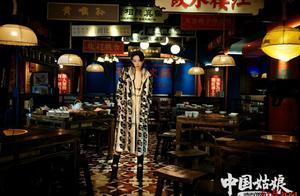 """李斯丹妮的酷、赵露思的甜……成都妹儿出圈""""中国姑娘"""""""