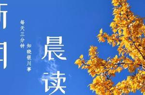 晨读丨来了!你想知道的银川事(10月22日)