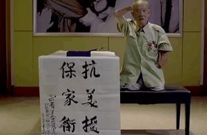 87岁老兵,用断臂写下这八个大字