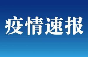 黑龙江牡丹江市东宁市、绥芬河市各增1例本土确诊病例