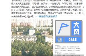 阵风8级!北京市气象局发布大风蓝色预警 出行请注意防风
