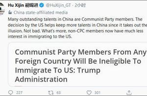 美国不让共产党员移民,胡锡进:更多人才将留在国内