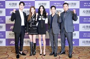 徐贤高庚杓等韩国艺人出席JTBC新剧《私生活》发布会