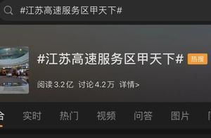 冲上热搜,成网红打卡点,江苏高速服务区是如何做到的?