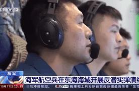 海军航空兵在东海海域开展反潜实弹演练